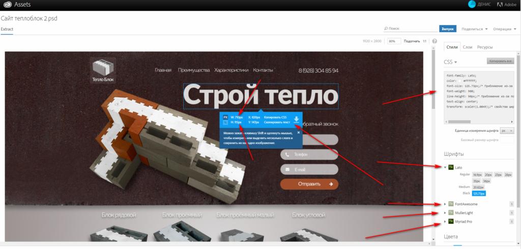 верстка сайтов в онлайн программе для препарирования psd макета
