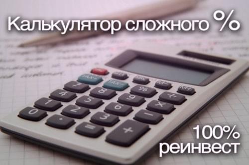 Калькулятор сложного процента с пополнением