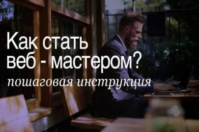 kak-stat-web-masterom