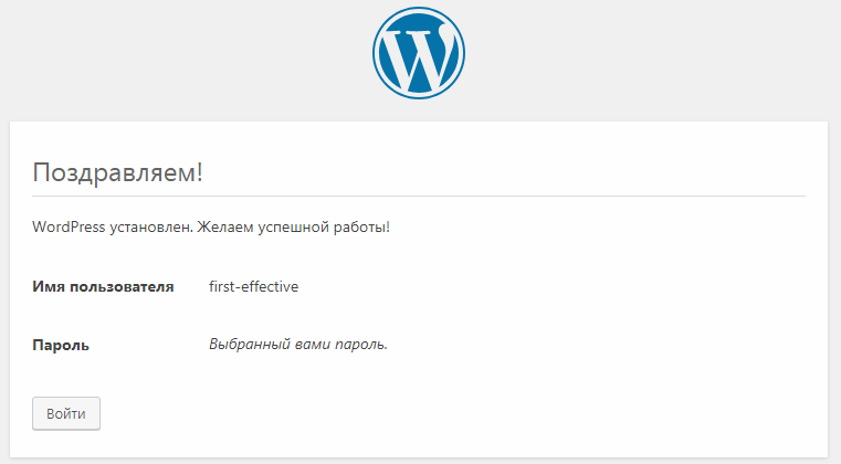 wordpress-ustanovka-i-nastroika
