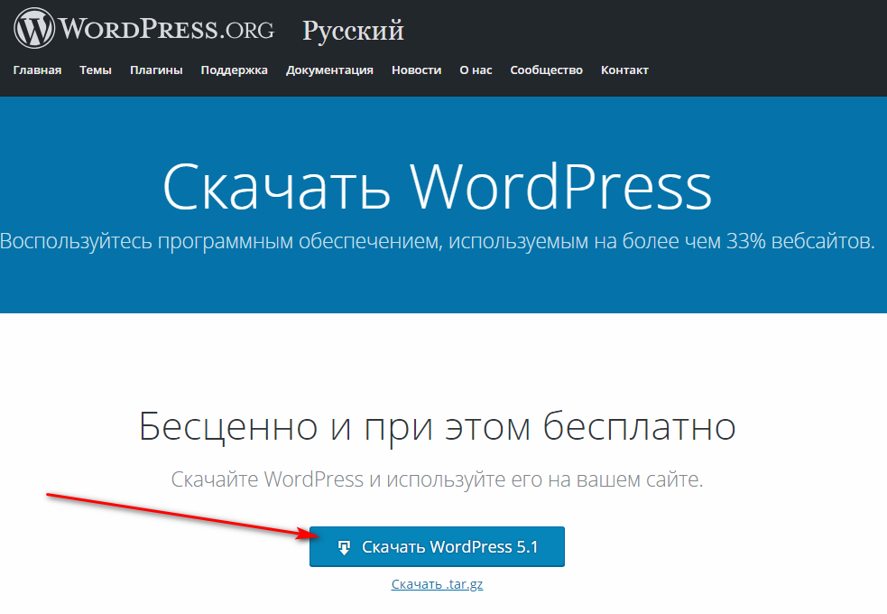 wordpress-ustanovka-na-hosting