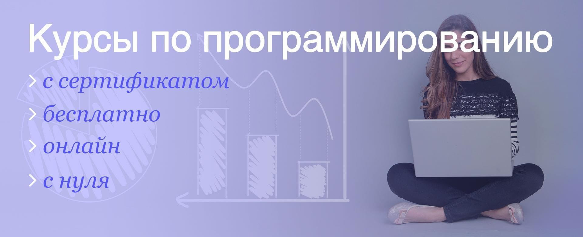kursy-po-programirovaniu-besplatno